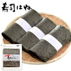 寿司はね 海苔 訳あり 30枚