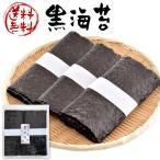 【千葉県産】板のり 生のり 黒のり 昔懐かしい味 全形50枚