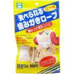 食べられる歯磨きロープガム 小型犬用 お徳用 Sサイズ 10本入り(ドッグフード/犬用おやつ/犬のおやつ・犬のオヤツ・いぬのおやつ/ドックフード)