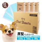 ペットシーツ 厚型 1袋あたり1233.7円/当店人気No.1