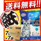 国産 ワンニャン 紙製ブルーDEサンド トイレに流せる猫砂 7L×7袋 (紙系の猫砂/ねこ砂/ネコ砂) 同梱不可