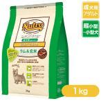 ニュートロ ナチュラル チョイス ラム 玄米 超小型犬 小型犬用 成犬用 1kg