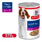 サイエンスダイエット ドッグフード シニア 高齢犬用 ビーフ 缶詰 370g (ウェットフード/高齢犬用 シニア/SCIENCE DIET/ドックフード)(犬用品/ペット用品)