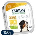 YARRAH ヤラー ドッグフード 缶詰 チキンのドッグチャンク 150g (ウェットフード/成犬用 アダルト/オーガニック・ヤラ―/ペットフード/ドックフード)