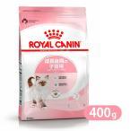 ロイヤルカナン キャットフード キトン 子猫用 400g