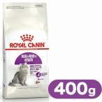ロイヤルカナン キャットフード センシブル (胃腸が敏感な猫用) 400g (キャットフード ロイヤルカナン/ROYAL CANIN ドライフード 成猫用/アダルト)