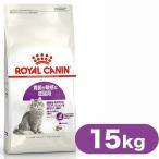 ロイヤルカナン キャットフード センシブル (胃腸が敏感な猫用) 15kg (キャットフード ロイヤルカナン/ROYAL CANIN ドライフード 成猫用/アダルト)