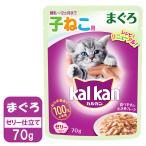 カルカンパウチ 12ヶ月までの子ねこ用 まぐろ 70g (ウェットフード・レトルトパウチ/Kalkan カルカン/キャットフード/ペットフード)(猫用品/ペット用品)