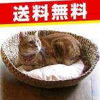 シンシアジャパン ナチュラルラウンドベッド 猫用ベッド (ベッド・マット/ペットベッド)(自然素材 ラタン/ナチュラル Natural )(猫用品/ペット用品)