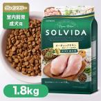 SOLVIDA ソルビダ ドッグフード 室内飼育成犬用 インドアアダルト 1.8kg (ソルビダ SOLVIDA オーガニック/ドライフード/成犬用・アダルト) cc-ymt
