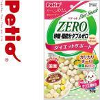 ペティオ おいしくスリム 砂糖・脂肪分ダブルゼロ カリカリボーロ 野菜入りミックス 50g(犬用おやつ)