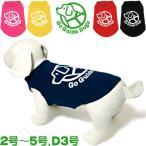 犬 服/ドッグウェア アスク チャリティーTシャツ 2号〜5号、D3号 (ドッグウエア/犬服・犬の服/犬 洋服/T-Shirt)(盲導犬/チャリティー)(DM便対応)
