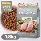 SOLVIDA ソルビダ ドッグフード 室内飼育7歳以上用 インドアシニア 1.8kg (ソルビダ SOLVIDA オーガニック/ドライフード/高齢犬用・シニア)cc-ymt