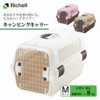 リッチェル キャンピングキャリー M (キャリーバッグ・キャリーバック/コンテナ)(小型犬用キャリーバッグ)(キャリーケース/ハードキャリー) cc-ymt
