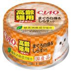 チャオ 14歳からのまぐろ白身&しらす入り 缶詰 75g (いなば チャオ CIAO/年齢別 高齢猫 )(キャットフード/ウェットフード・猫缶/ペットフード)