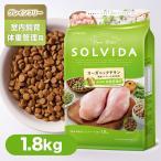 SOLVIDA ソルビダ ドッグフード 室内飼育肥満犬用 インドアライト 1.8kg (ソルビダ SOLVIDA オーガニック/ドライフード肥満犬用・ライト/正規品) cc-ymt