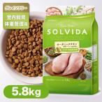 Yahoo!ペッツビレッジクロスSOLVIDA ソルビダ ドッグフード 室内飼育肥満犬用 インドアライト 5.8kg (ソルビダ SOLVIDA オーガニック/ドライフード肥満犬用・ライト/正規品) cc-ymt