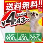 寵物用品, 生物 - スーパースリムペットシーツ 1ケース レギュラー900枚/ワイド450枚/スーパーワイド225枚 (ペットシーツ 薄型 業務用) 同梱不可 cc-sgh