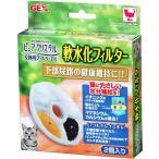 ジェックス ピュアクリスタル 軟水化フィルター 猫用 2個入り (猫 循環型給水器 循環式給水器)(猫用給水器)(猫用品)