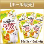 モンプチ クリスピーキッス チーズ&チキンセレクト 30g 3g×10袋 ×6個 (モンプチ Monpetit ・Kiss/キャットフード/ドライフード/猫のおやつ/ネスレ)