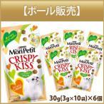 モンプチ クリスピーキッス とびきり贅沢チキン味 30g 3g×10袋 ×6個 (モンプチ Monpetit ・Kiss/キャットフード/ドライフード/猫のおやつ/ネスレ)