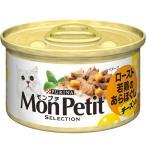モンプチセレクション 1P チーズ入りロースト若鶏のあらほぐし 85g (モンプチ・セレクション/ウェットフード・猫缶/成猫用 アダルト/キャットフード/ネスレ)