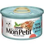 モンプチセレクション 1P ツナのトマト添え彩りソース 85g (モンプチ・セレクション/ウェットフード・猫缶/成猫用 アダルト/キャットフード/ネスレ)