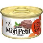 モンプチセレクション 1P ビーフのテリーヌ仕立て 85g (モンプチ・セレクション/ウェットフード・猫缶/成猫用 アダルト/キャットフード/ネスレ/ペットフード)