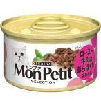 モンプチセレクション 1P ロースト牛肉のあらほぐし手作り風 85g (モンプチ・セレクション/ウェットフード・猫缶/成猫用 アダルト/キャットフード/ネスレ)