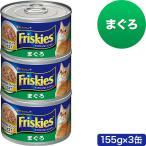 フリスキー トール缶 まぐろ 155g×3缶 (フリスキー Friskies/ウェットフード・猫缶/キャットフード/ネスレ/ペットフード)(猫用品/ねこ ネコ/ペット用品)