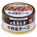 デビフ 牛肉&チーズ 85g (デビフ d.b.f・dbf/ミニ缶/ドッグフード/ウェットフード・犬の缶詰・缶/ペットフード/ドックフード)(犬用品/ペット用品)