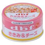 デビフ ささみ&チーズ 85g (デビフ d.b.f・dbf/ミニ缶/ドッグフード/ウェットフード・犬の缶詰・缶/ペットフード/ドックフード)(犬用品/ペット用品)