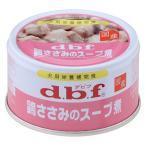 デビフ 鶏ささみのスープ煮 85g (デビフ d.b.f・dbf/ミニ缶/ドッグフード/ウェットフード・犬の缶詰・缶/ペットフード/ドックフード)(犬用品/ペット用品)