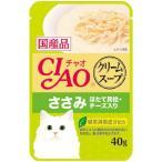 いなば チャオ だしスープ クリームスープ ささみ ほたて貝柱・チーズ入り 40g (いなば チャオ/猫 おやつ/キャットフード/猫用おやつ/猫のおやつ/猫のオヤツ)