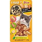 いなば 焼ミックス3つの味 かつお節・ほたて・いか風味 25g (いなば チャオ/猫 おやつ/キャットフード/猫用おやつ/猫のおやつ/猫のオヤツ/ねこのおやつ)