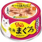 いなば 近海まぐろ かつお入り ほたて味 80g (キャットフード/ウェットフード・猫缶/いなば/ペットフード/いなば チャオ(CIAO)/いなばペット)