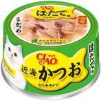 いなば 近海かつお ほたて味 80g (キャットフード/ウェットフード・猫缶/いなば/ペットフード/いなば チャオ(CIAO)/いなばペット)
