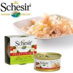 シシア 猫 Schesir キャットフード チキンフィレ&アップル フルーツタイプ 75g  (ウェットフード・猫缶/成猫用 アダルト)(旧 シシア チキン&アップル)