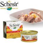 シシア 猫 Schesir キャットフード ツナ&マンゴー フルーツタイプ 75g (ウェットフード・猫缶/成猫用 アダルト/ペットフード)(Schesir/シシア/AGRAS Delic)
