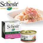 シシア 猫 Schesir キャットフード チキンフィレ&ハム ゼリータイプ 85g (ウェットフード・猫缶/成猫用 アダルト)(旧 シシア チキン&ハム)