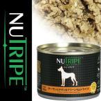 ニュートライプ ドッグフード サーモンとチキン&グリーンラムトライプ 全犬種用 185g (ウェットフード 犬 缶詰/全ステージ対応/プレミアムフード)