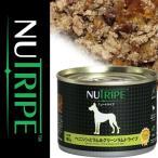 ニュートライプ ドッグフード ベニソンとラム&グリーンラムトライプ 全犬種用 185g (ウェットフード 犬 缶詰/全ステージ対応/プレミアムフード)
