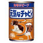 元気なチャピィ 角切りビーフ 400g (ドッグフード/ウェットフード/ペットフード/ドックフード)(犬用品/ペット用品)