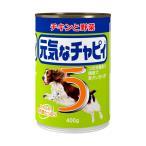 元気なチャピィ チキンと野菜 400g (ドッグフード/ウェットフード/ペットフード/ドックフード)(犬用品/ペット用品)