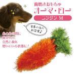 オーマ・ロー ニンジン M (犬 おもちゃ 歯磨き用おもちゃ/犬用おもちゃ/お手入れ用品/デンタルケア用品)(オーマロー/Oo Ma Loo/キンペックス )