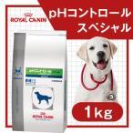 療法食 ロイヤルカナン 犬用 ドッグフード phコントロール スペシャル 1kg (ロイヤルカナン 療法食 犬 phコントロール/ドライフード/下部尿路疾患)