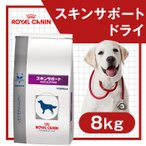 特別療法食 ロイヤルカナン 犬用 ドッグフード スキンサポート 8kg (ロイヤルカナン 療法食 犬 スキンサポート/ドライフード/皮膚疾患/犬用食事療法食)