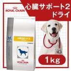 特別療法食 ロイヤルカナン 犬用 ドッグフード 心臓サポート2 1kg (ロイヤルカナン 療法食 犬 心臓サポート2/ドライフード/進行した心疾患/犬用食事療法食)