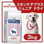 特別療法食 ロイヤルカナン ベッツプラン 犬用 スキンケアプラス ジュニア 3kg (ロイヤルカナン 療法食 子犬用 スキンケア/ドライフード/皮膚/犬用総合栄養食)