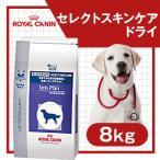 療法食 ロイヤルカナン ベッツプラン 犬用 セレクトスキンケア 8kg (ロイヤルカナン 療法食 成犬用 セレクトスキンケア/ドライフード/皮膚/消化管)